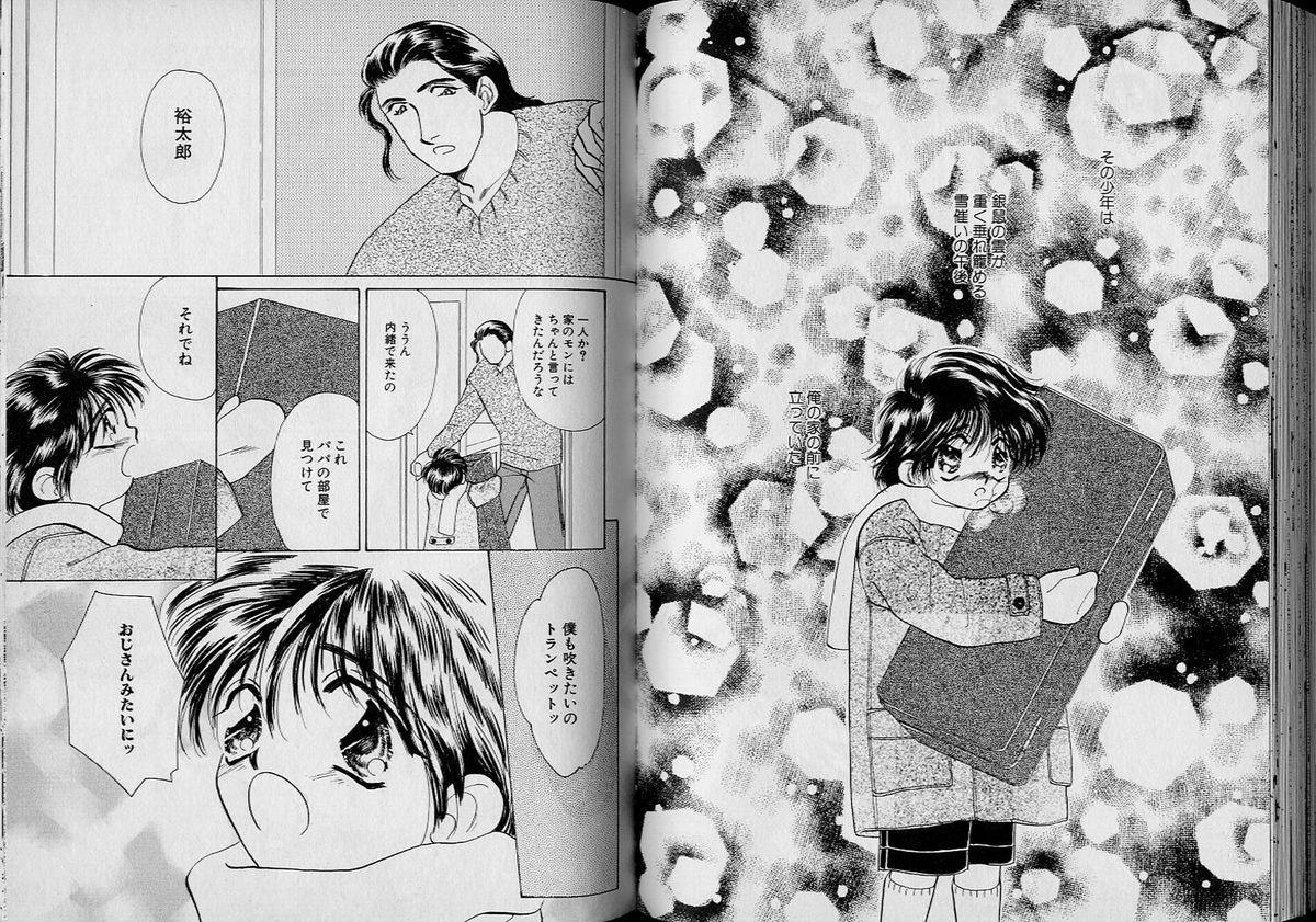 Boy Meets Boy Vol. 1 58