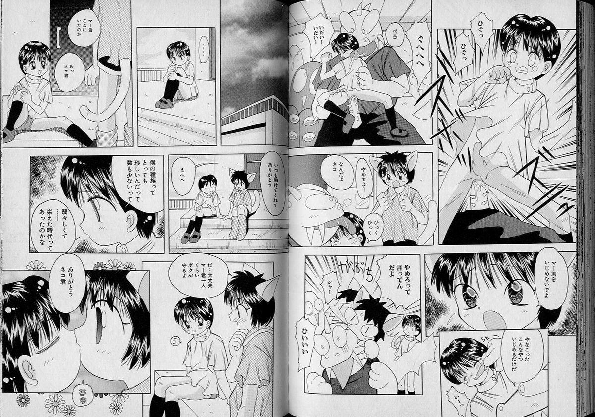 Boy Meets Boy Vol. 1 68