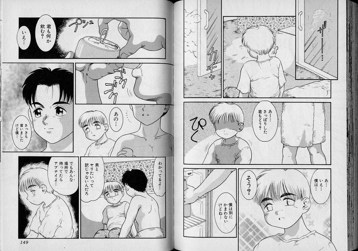 Boy Meets Boy Vol. 1 74