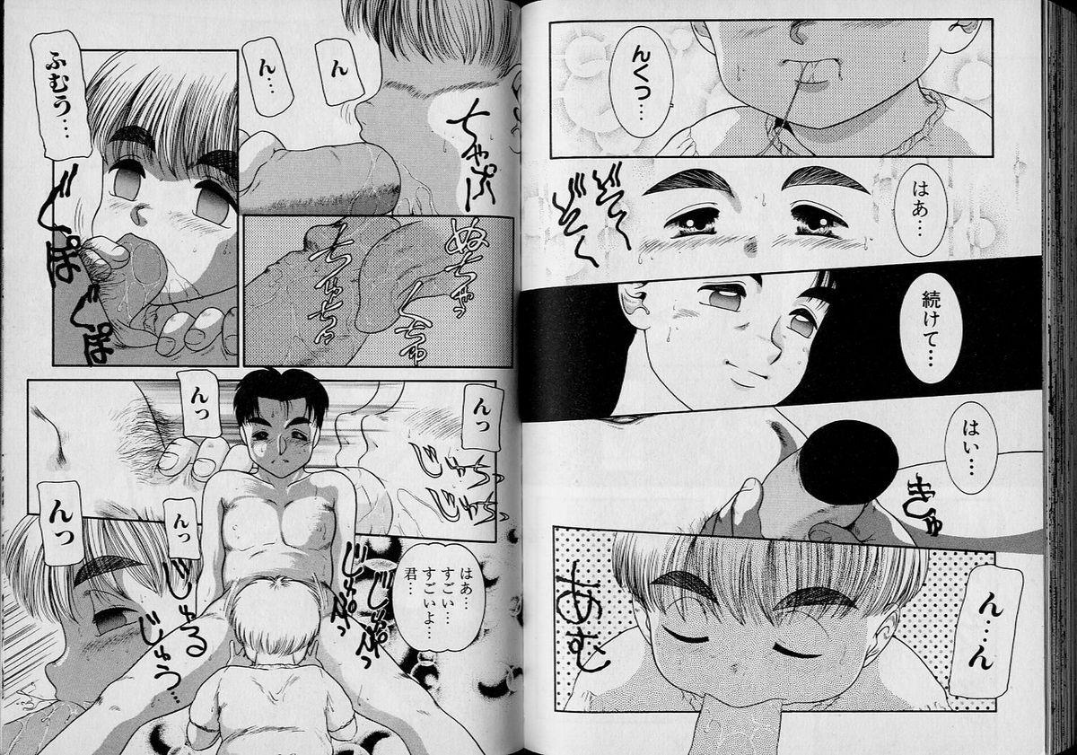 Boy Meets Boy Vol. 1 79
