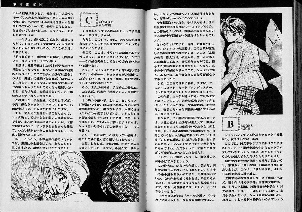 Boy Meets Boy Vol. 1 82