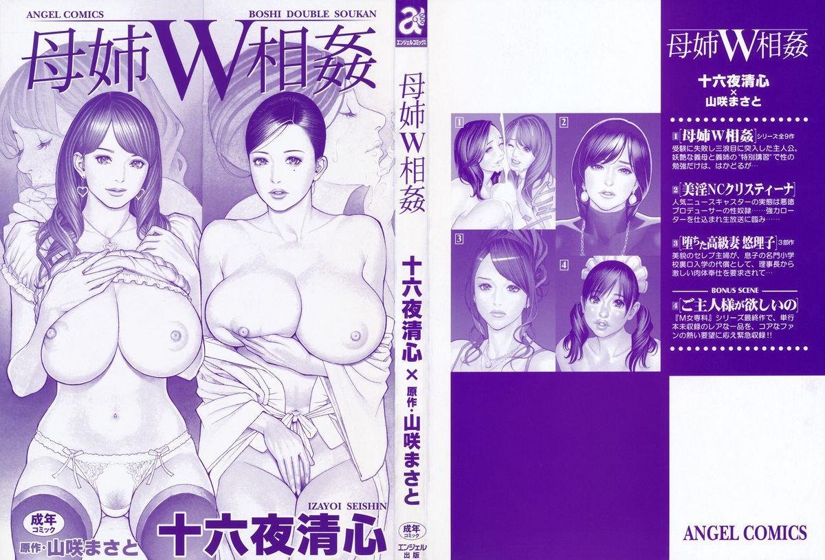 Boshi Double Soukan 2