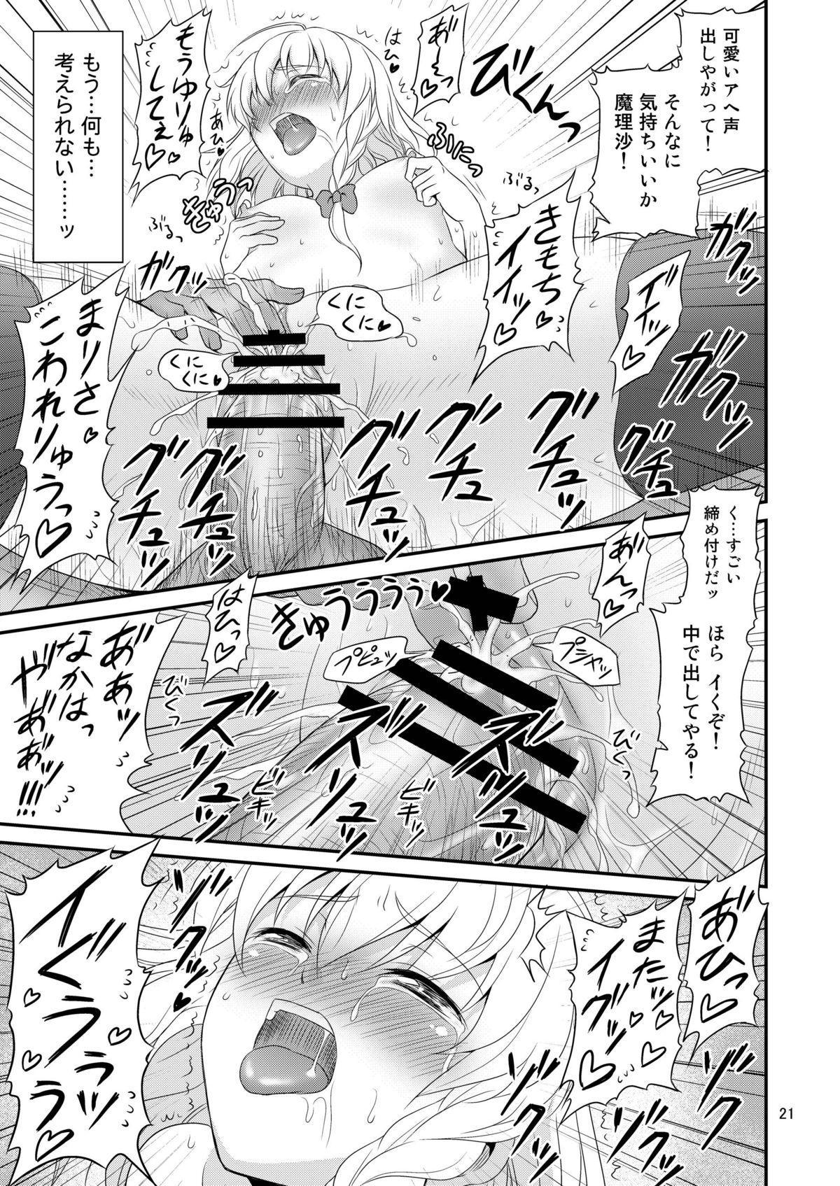 Gensoukyou no Ou - Ryoujoku Hen 20