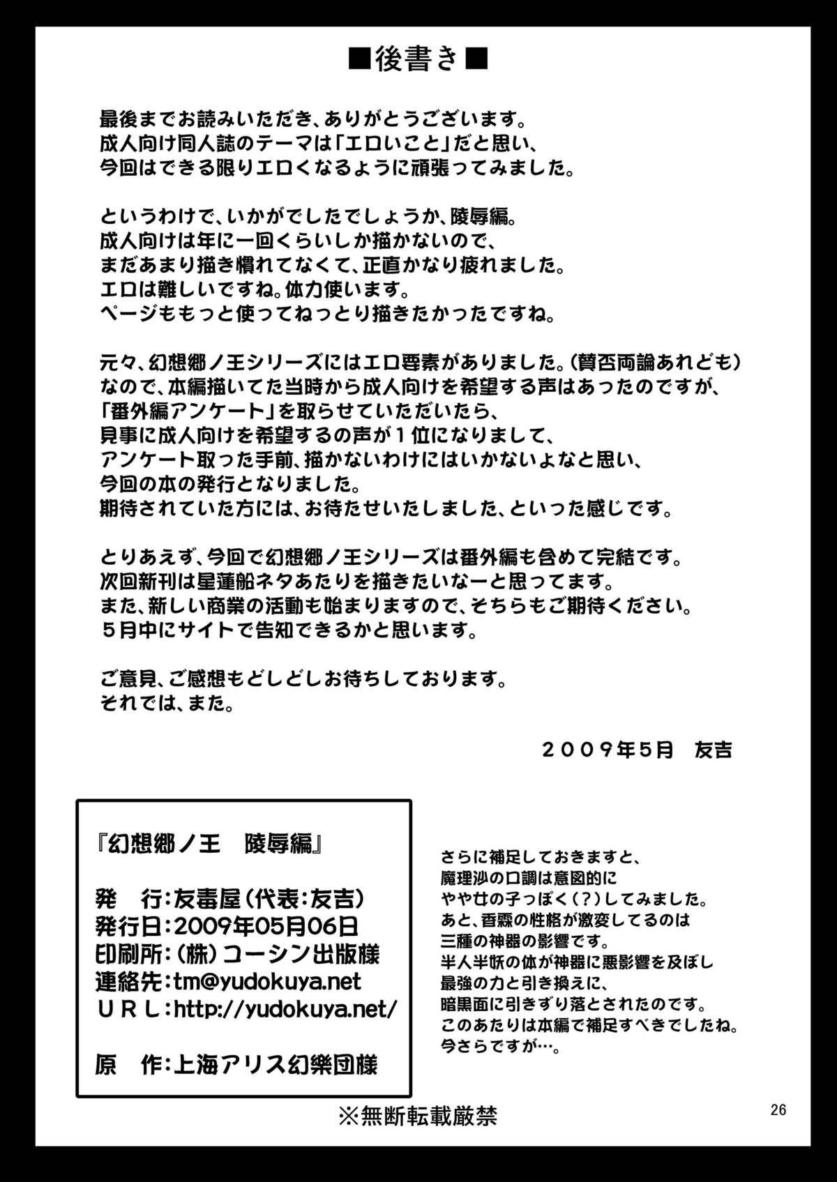 Gensoukyou no Ou - Ryoujoku Hen 25