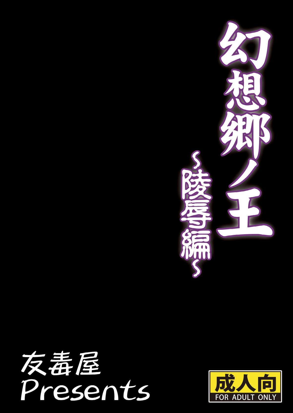 Gensoukyou no Ou - Ryoujoku Hen 27