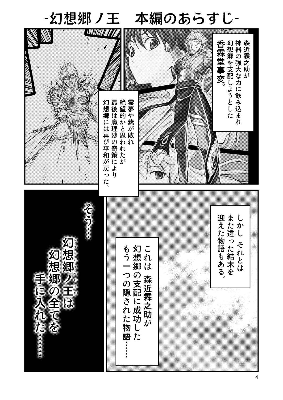 Gensoukyou no Ou - Ryoujoku Hen 3