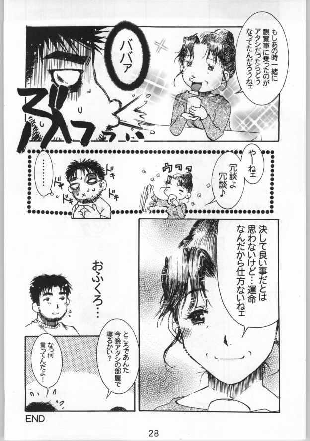 Momoiro Yougi 25