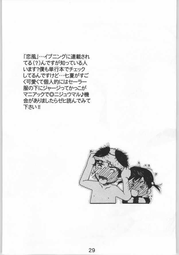 Momoiro Yougi 26