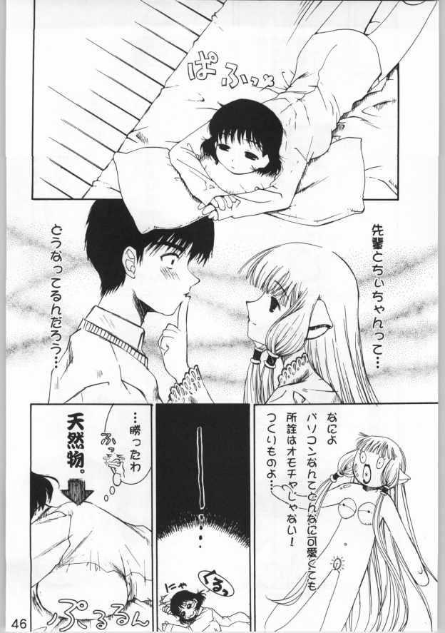 Momoiro Yougi 43