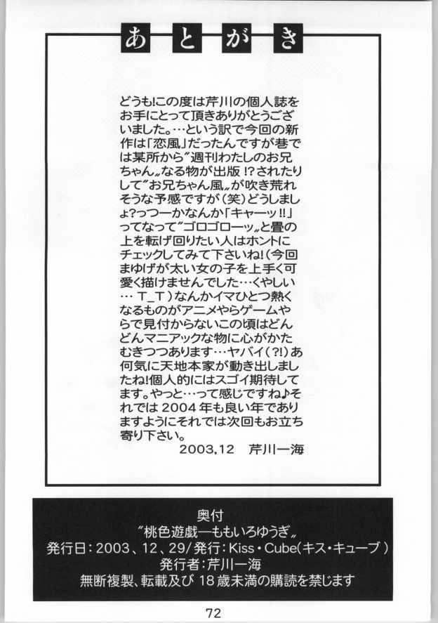 Momoiro Yougi 69