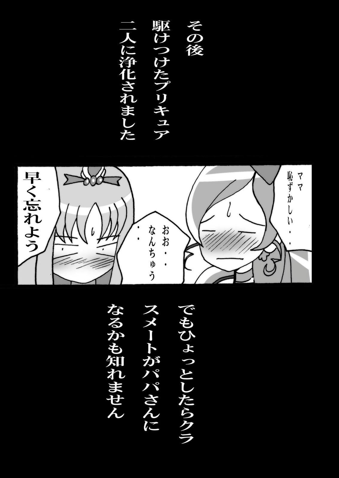 CureCure Flower 2 14