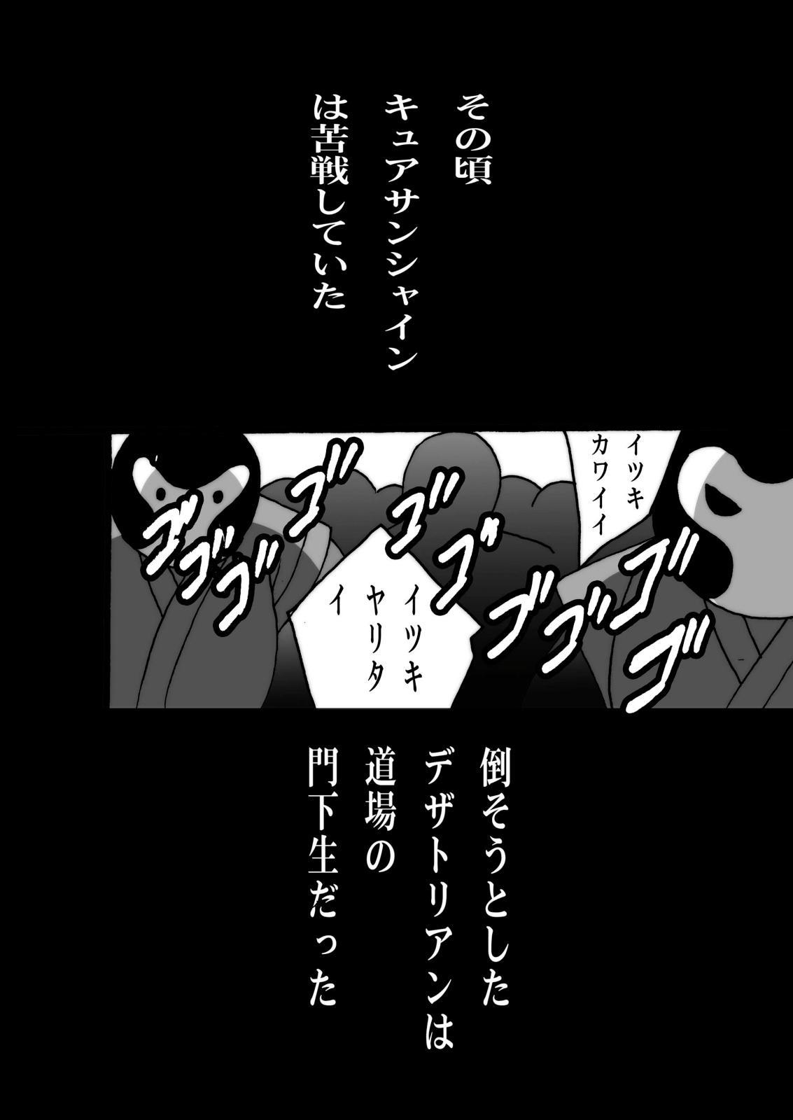 CureCure Flower 2 15