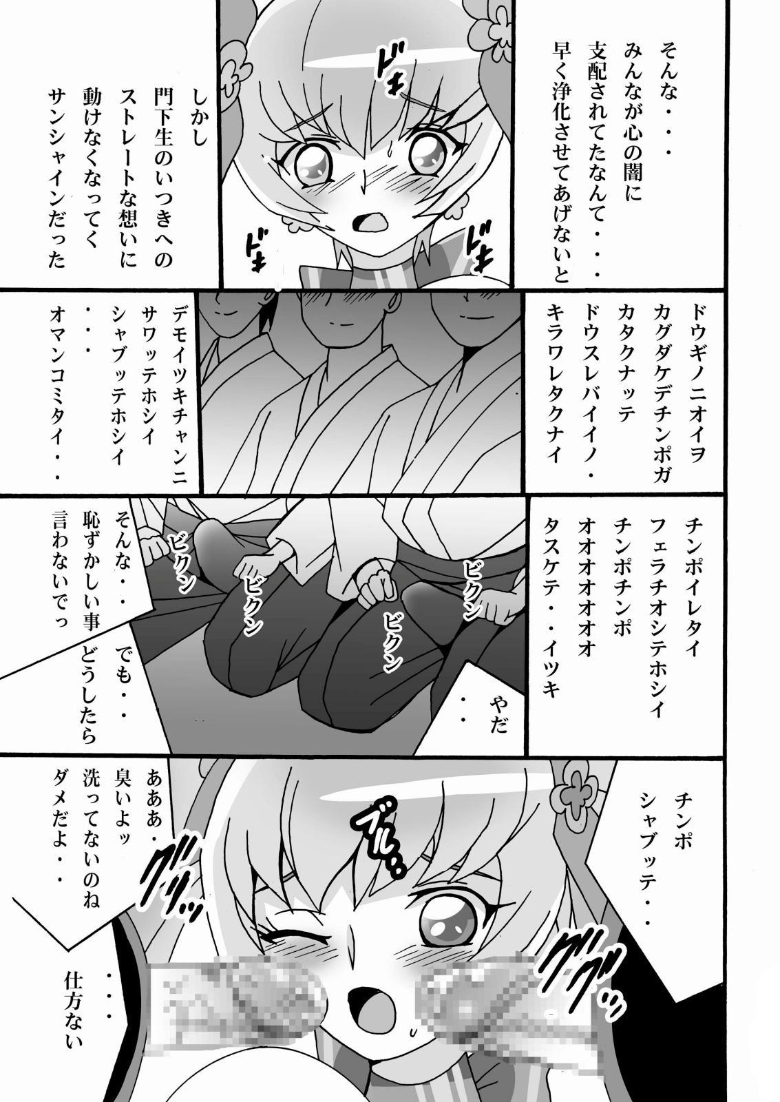 CureCure Flower 2 16