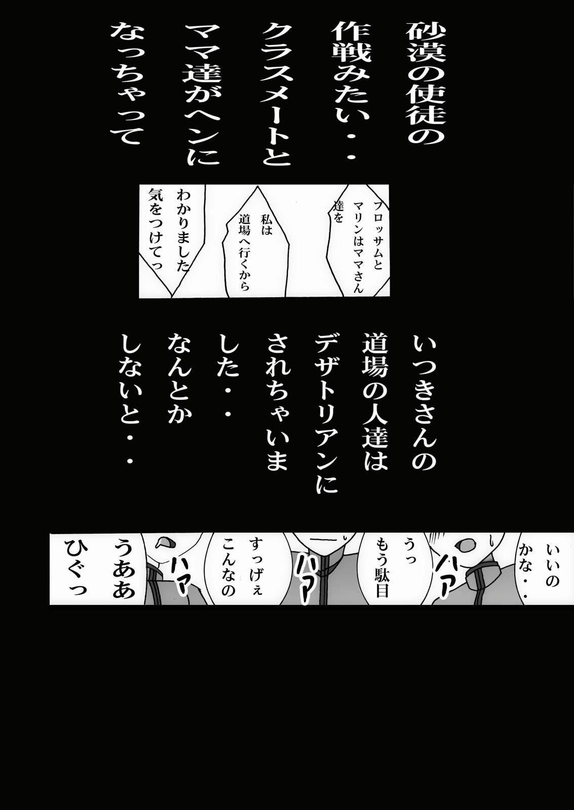 CureCure Flower 2 1