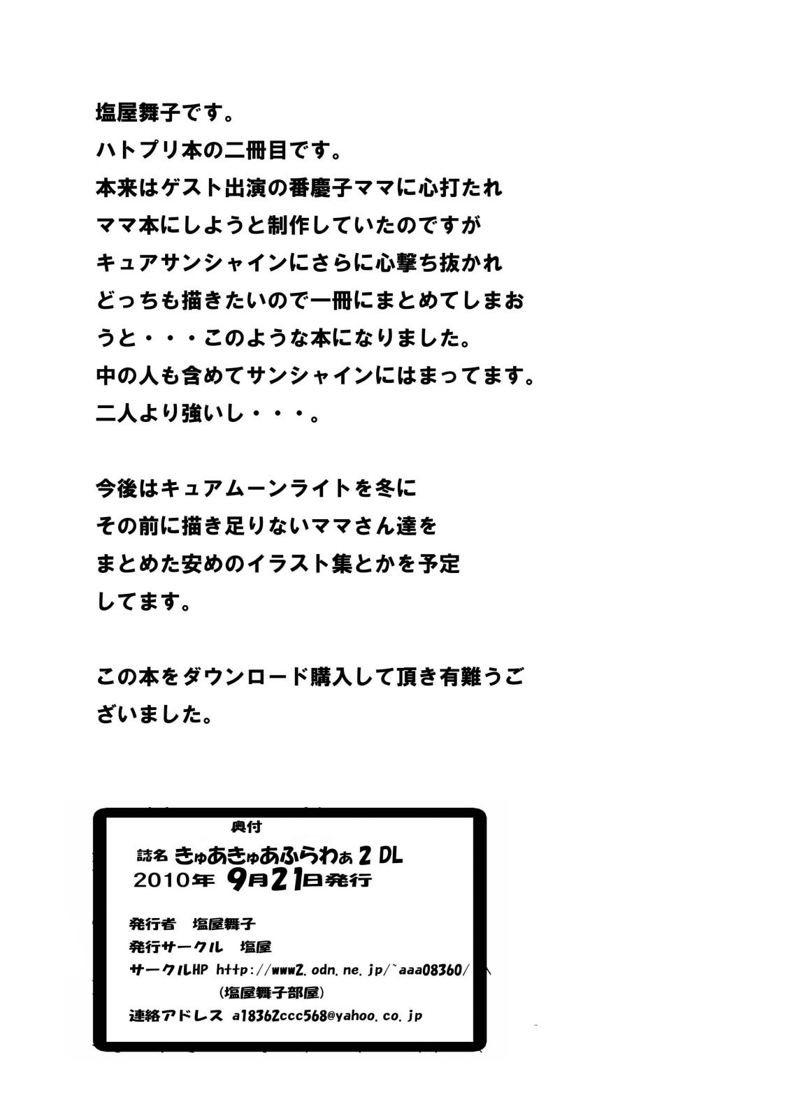 CureCure Flower 2 33