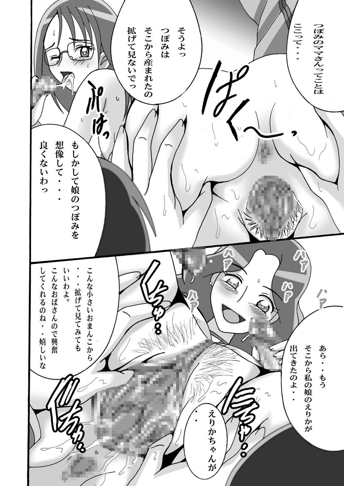 CureCure Flower 2 3