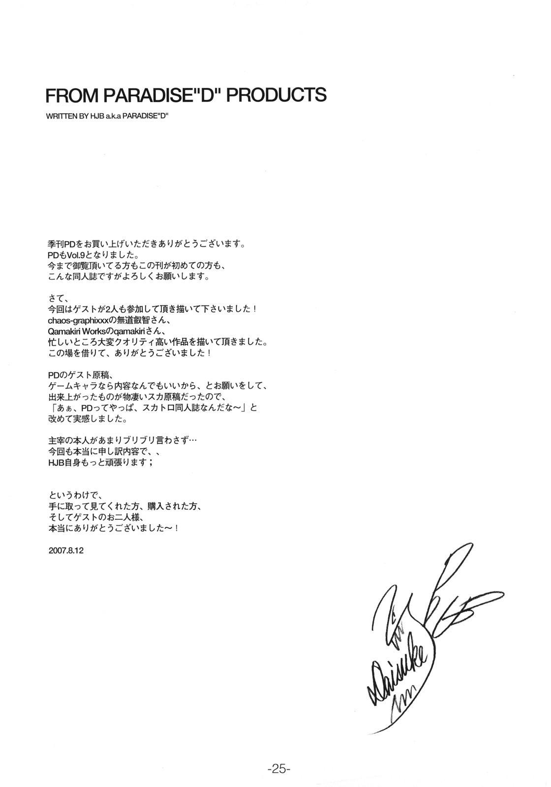PD Vol.9 15