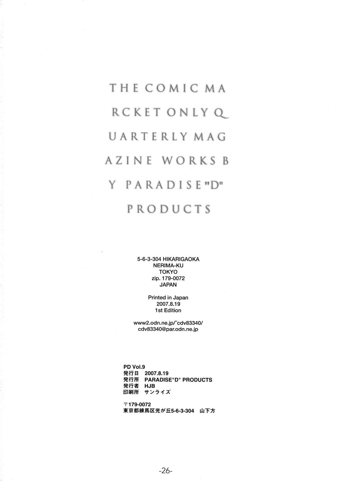 PD Vol.9 16