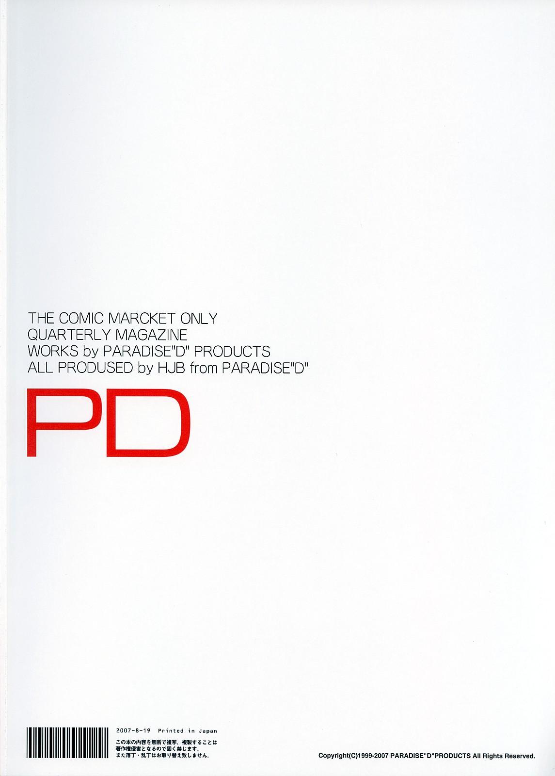 PD Vol.9 17