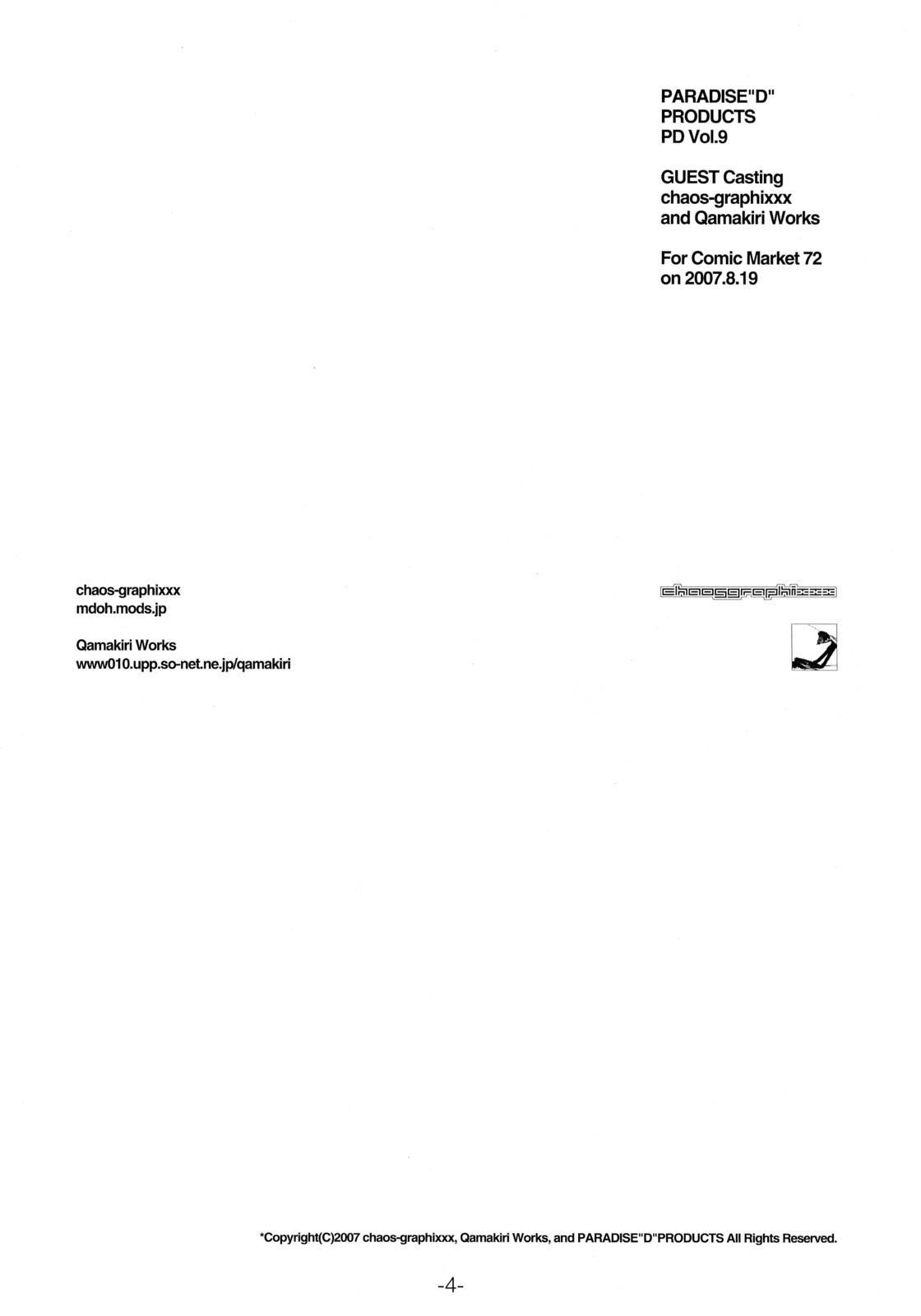 PD Vol.9 2