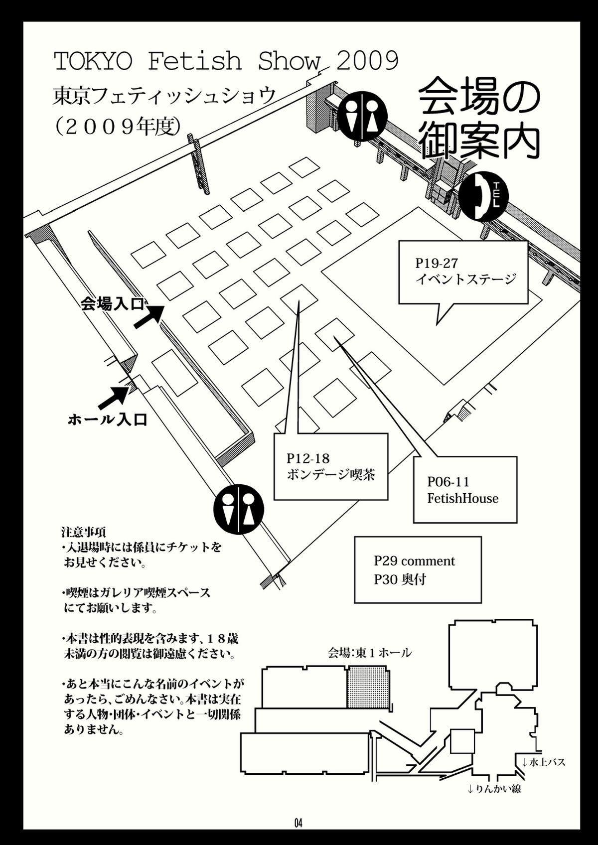 Tokyo Fetish Show 2009 2