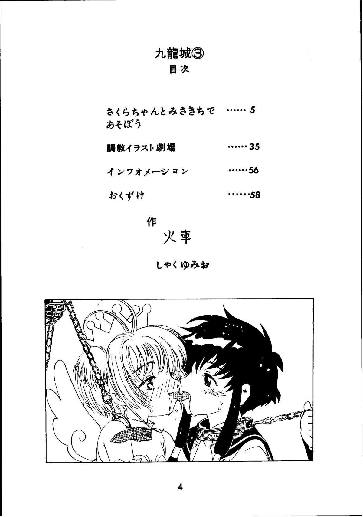 Kuuronziyou 3 3