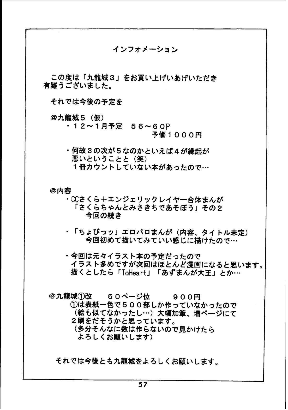 Kuuronziyou 3 56