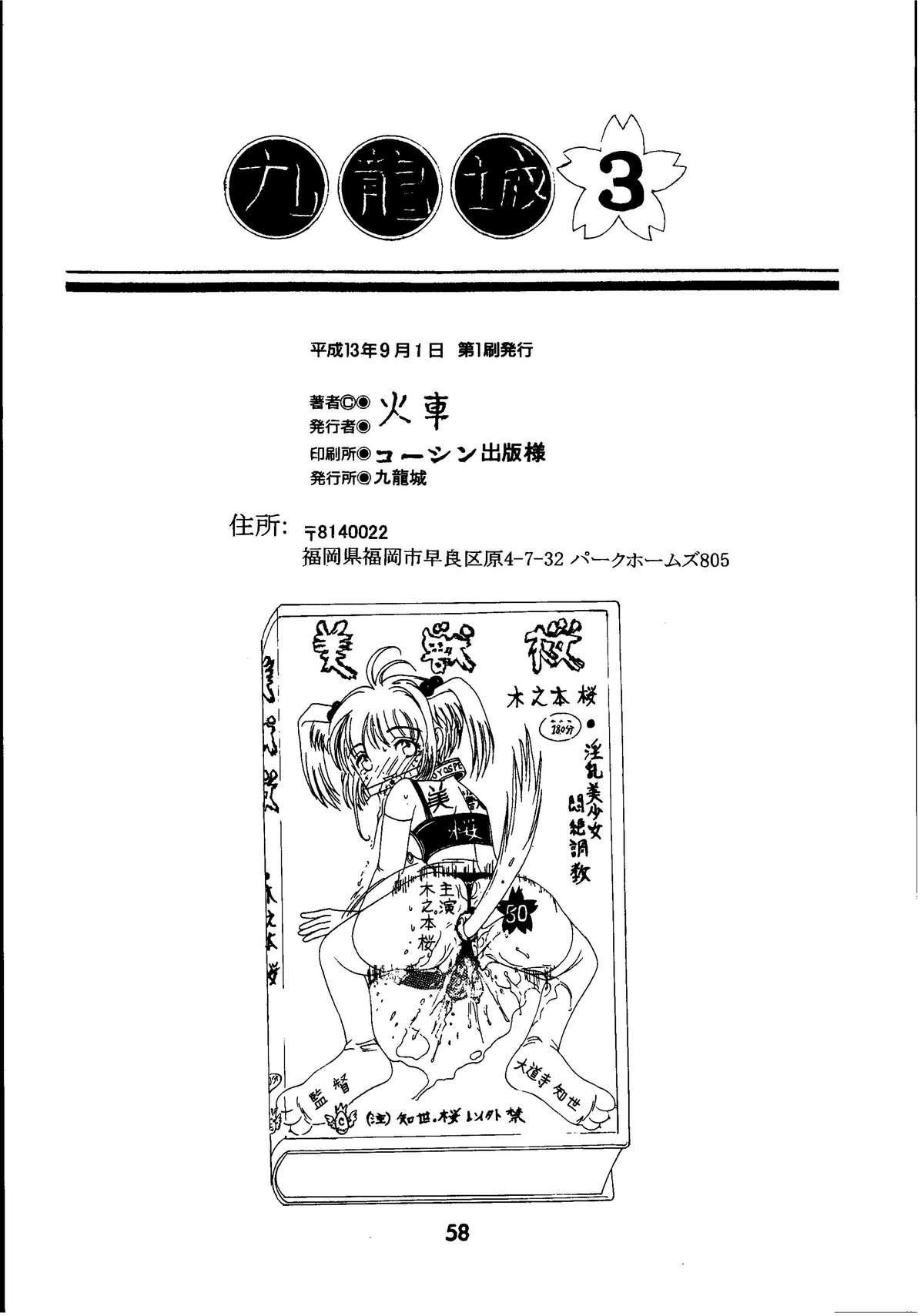 Kuuronziyou 3 57