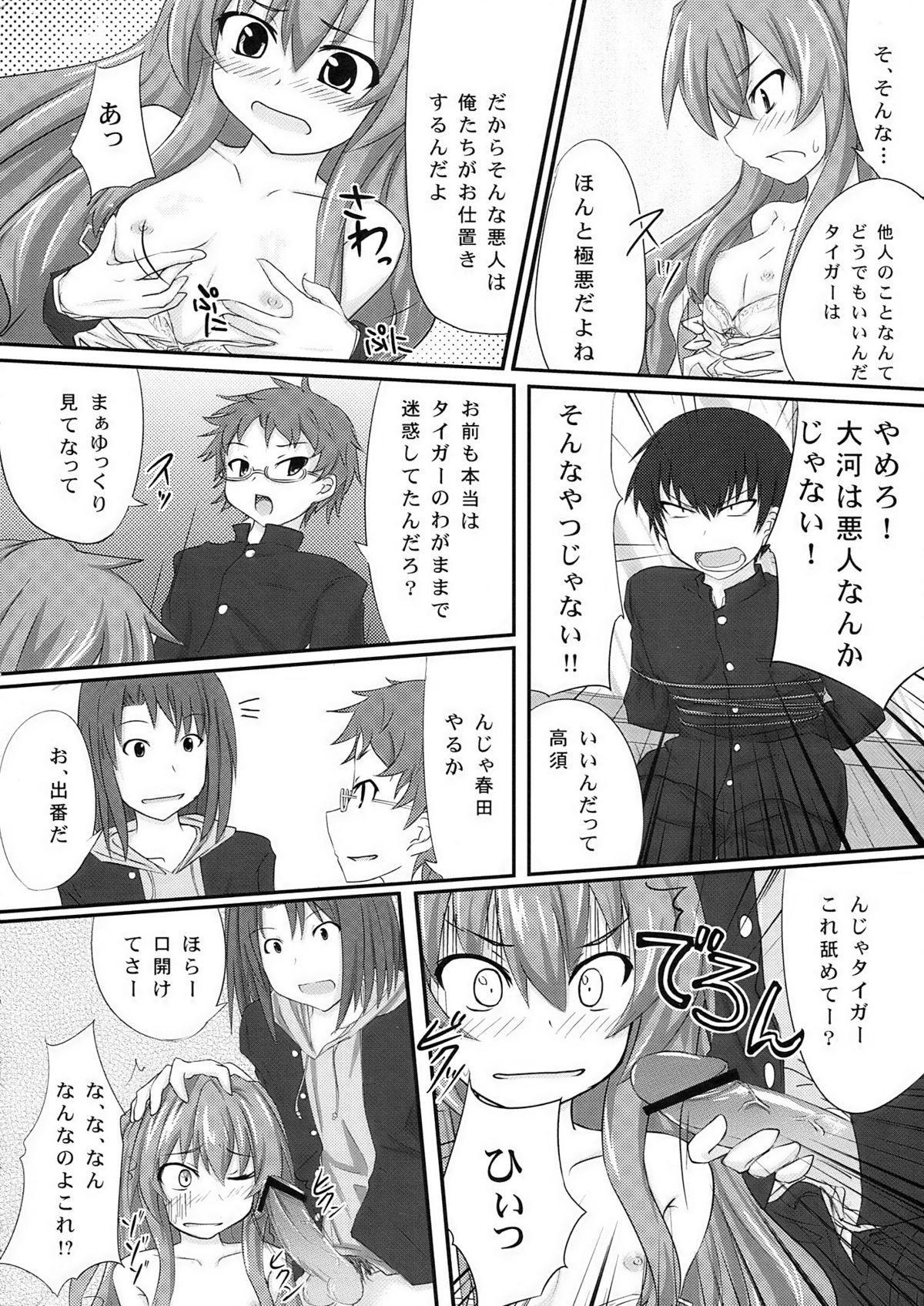 Shibarare Taiga! 9