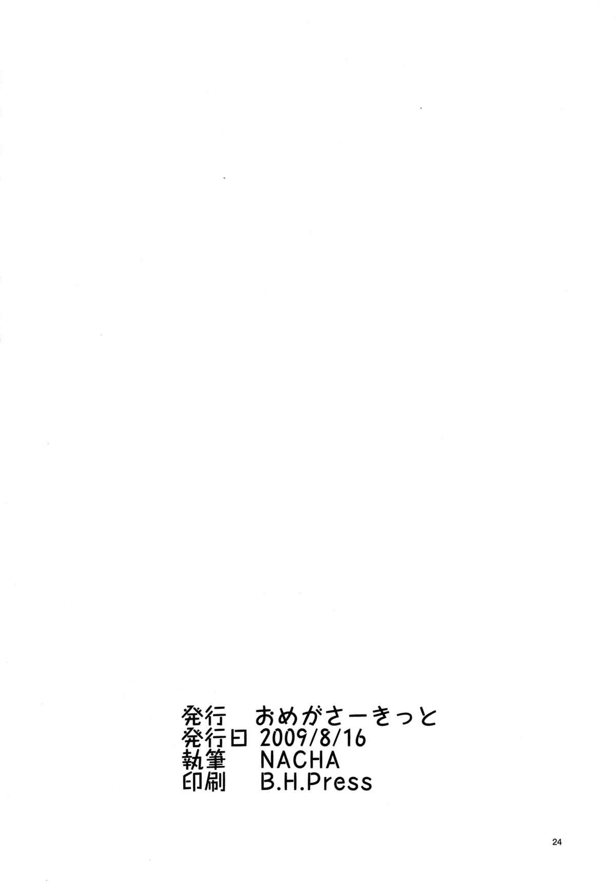 Shibarare Taiga! 25