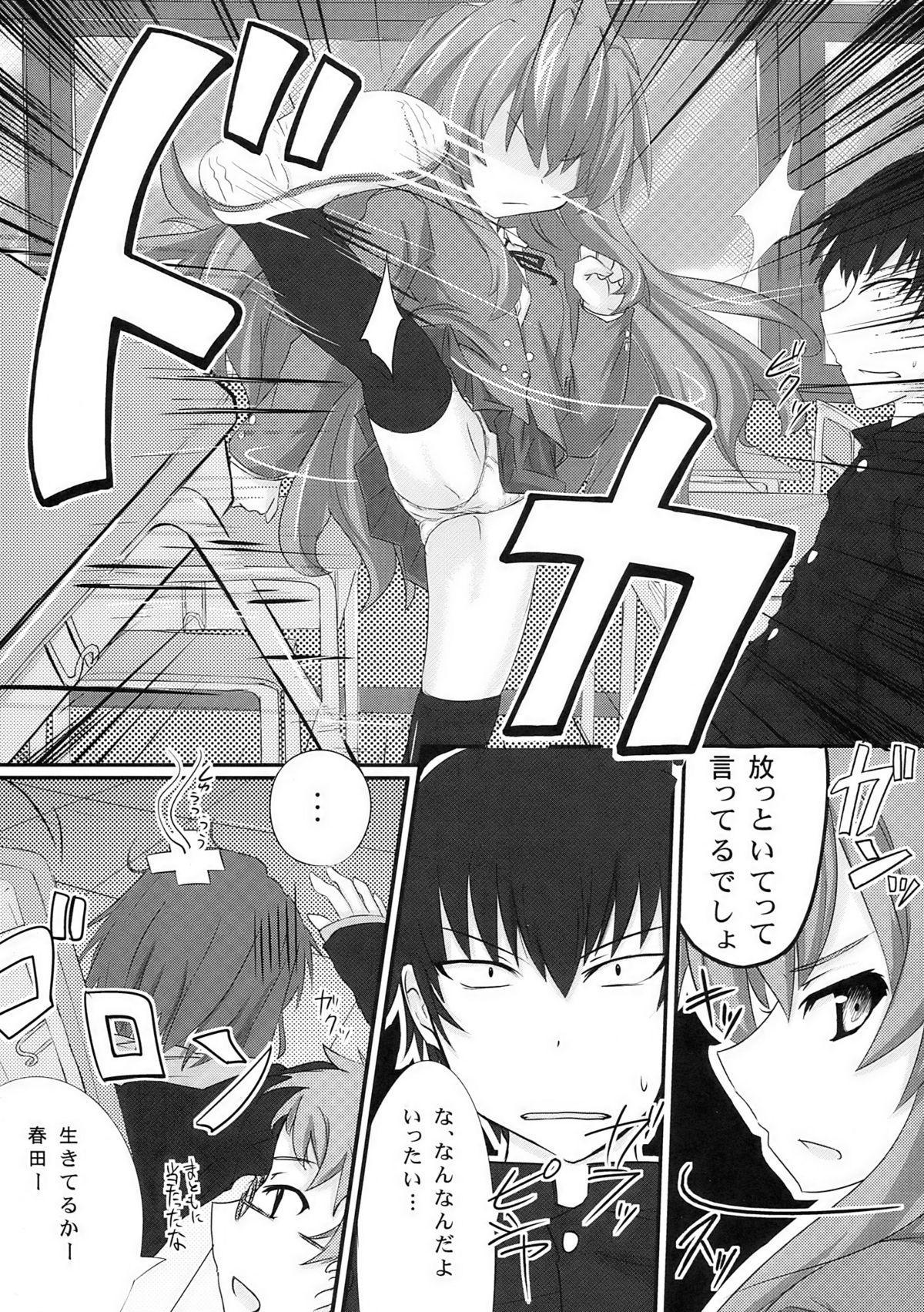 Shibarare Taiga! 4