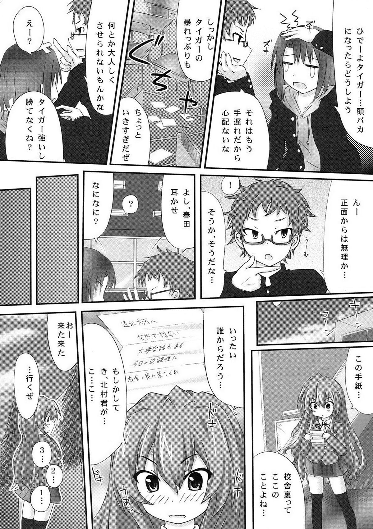 Shibarare Taiga! 5