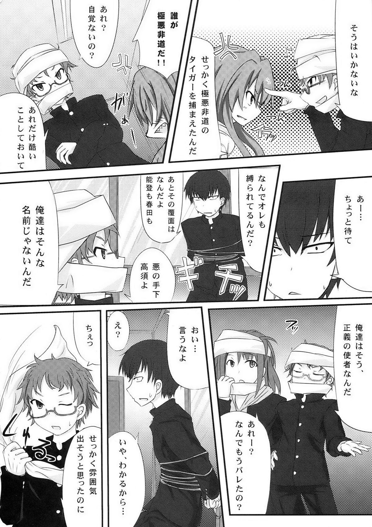 Shibarare Taiga! 7