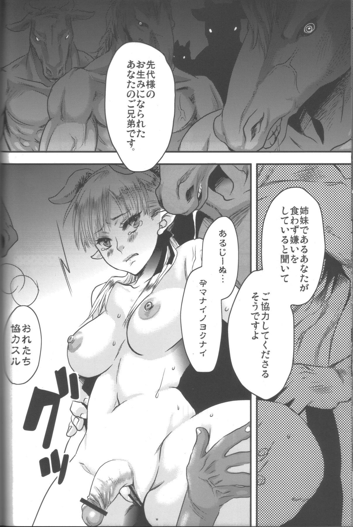 (C78) [Pish Lover (Amatake Akewo)] Hime Ouji-sama wa Harami-goro 10