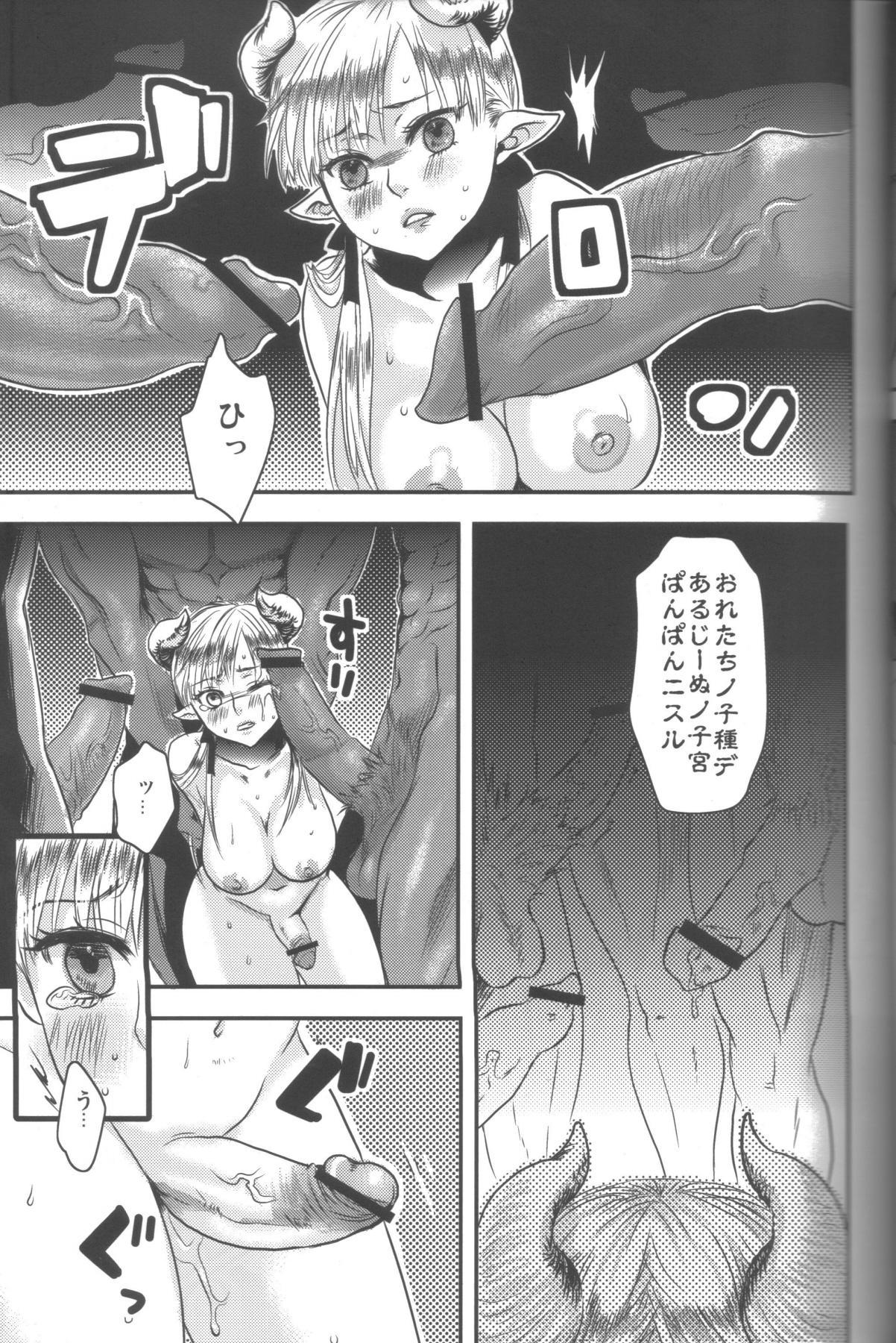 (C78) [Pish Lover (Amatake Akewo)] Hime Ouji-sama wa Harami-goro 11