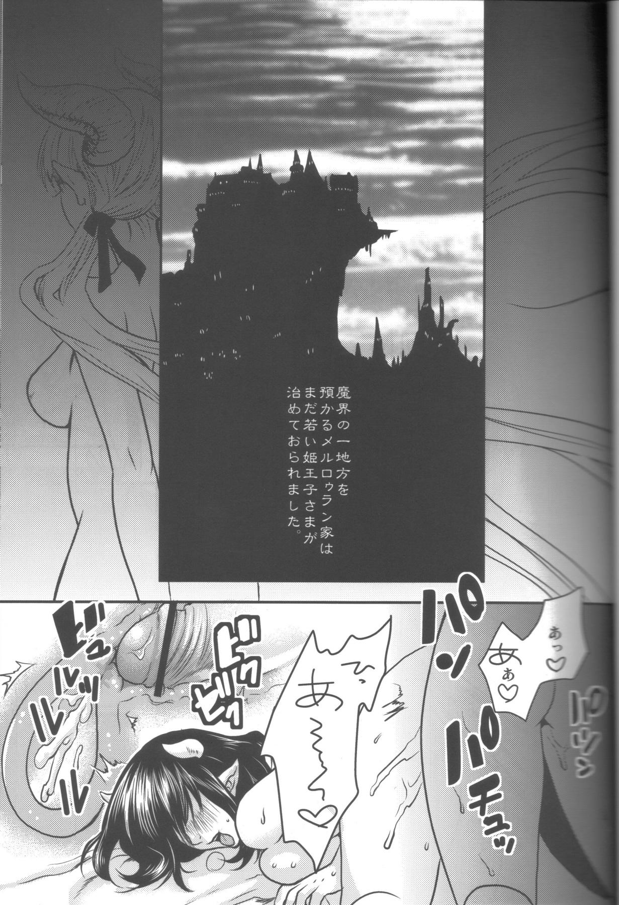(C78) [Pish Lover (Amatake Akewo)] Hime Ouji-sama wa Harami-goro 1