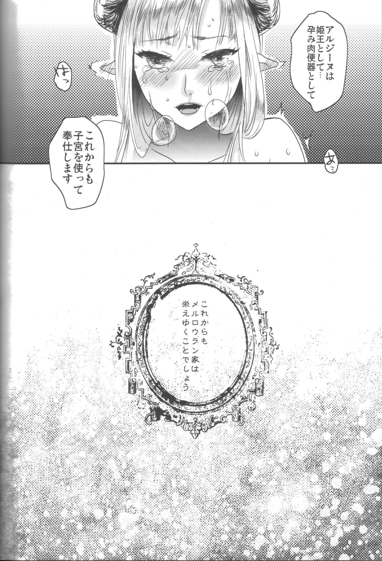 (C78) [Pish Lover (Amatake Akewo)] Hime Ouji-sama wa Harami-goro 30