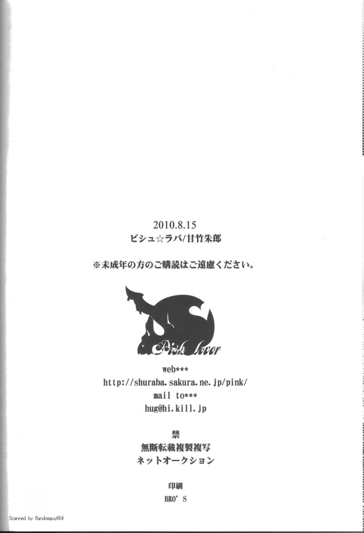 (C78) [Pish Lover (Amatake Akewo)] Hime Ouji-sama wa Harami-goro 32