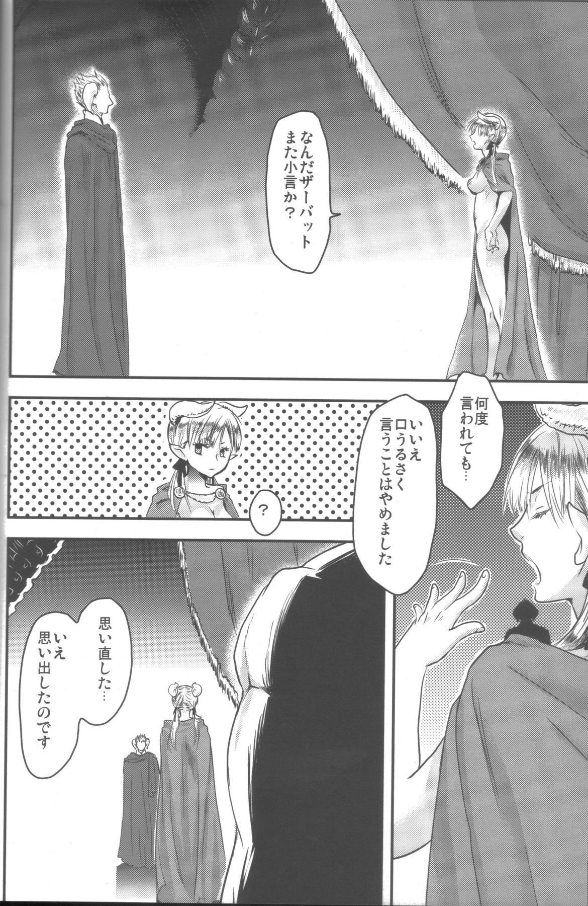 (C78) [Pish Lover (Amatake Akewo)] Hime Ouji-sama wa Harami-goro 8