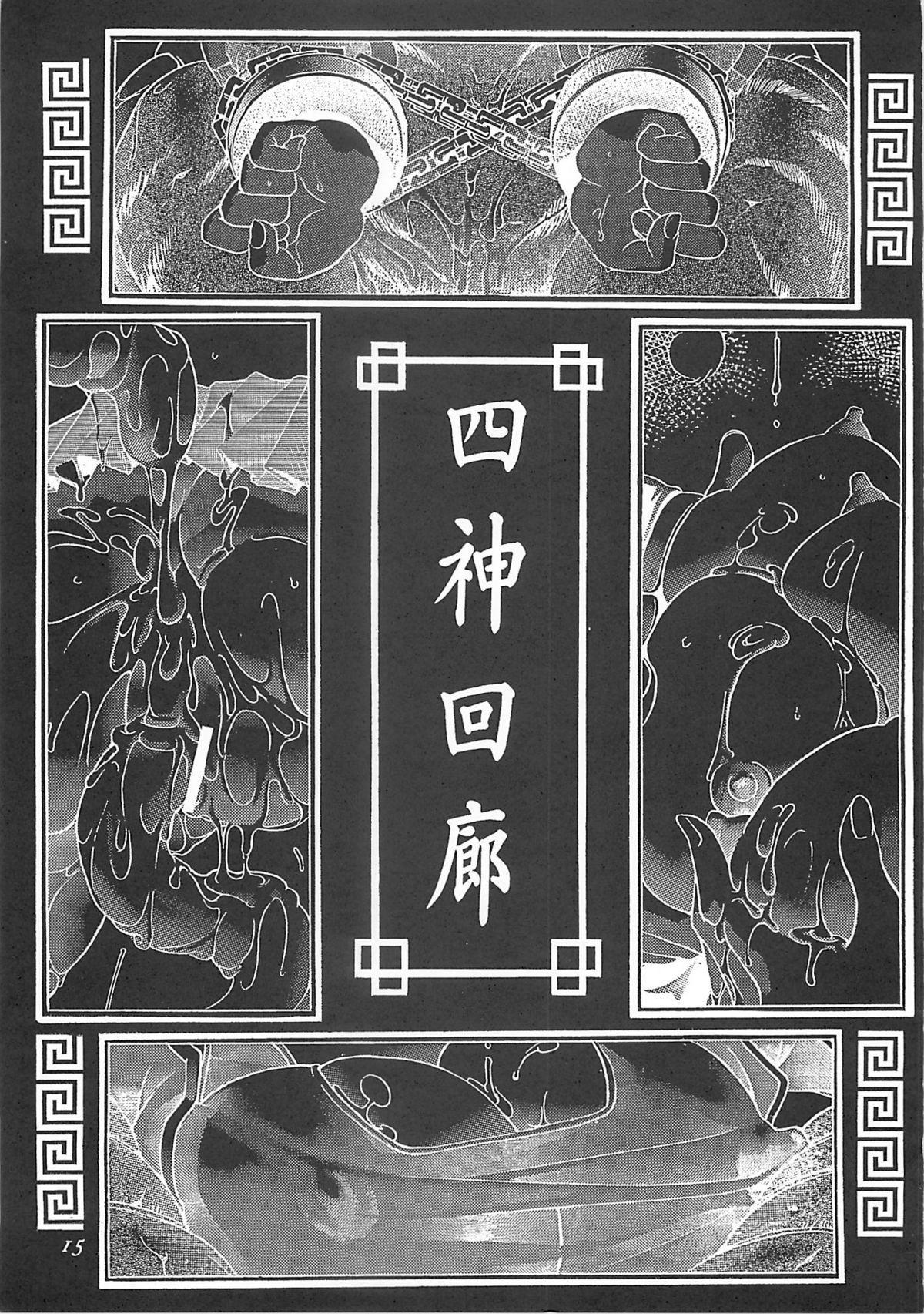 Hana - Maki no Ichi Kai 13