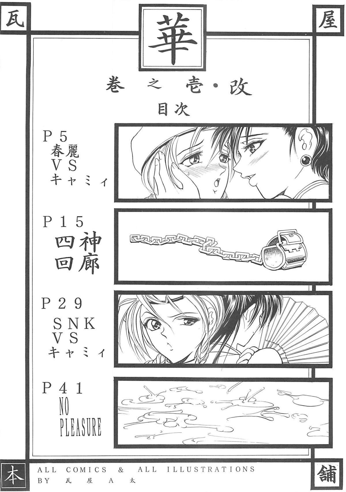 Hana - Maki no Ichi Kai 2