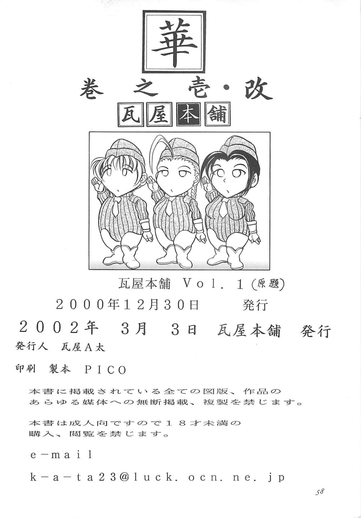 Hana - Maki no Ichi Kai 55