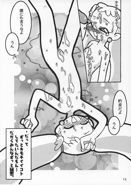 Komike De Seisen Vol.15 10
