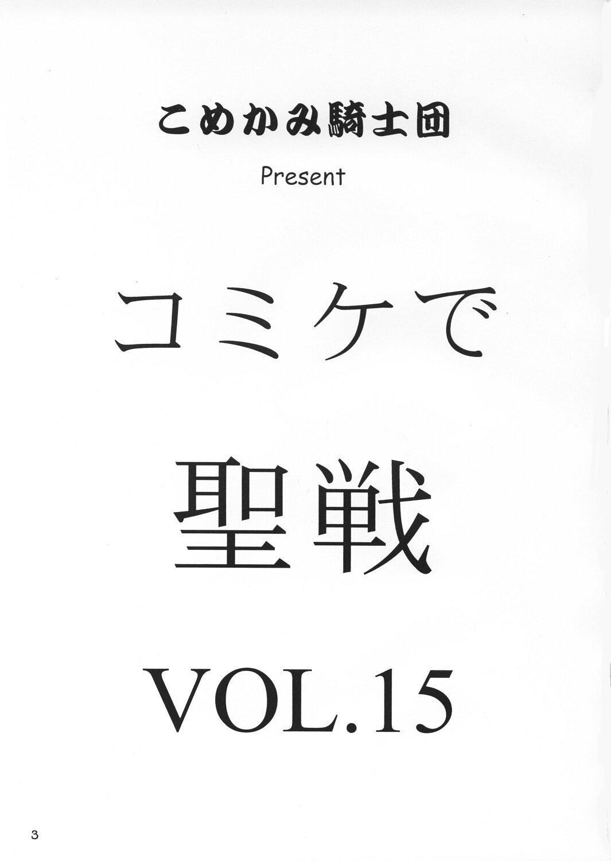 Komike De Seisen Vol.15 1