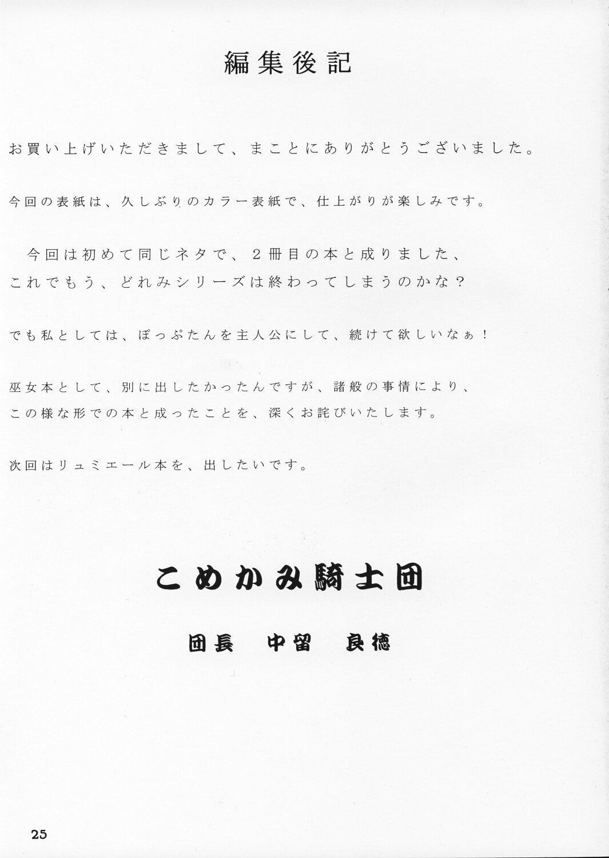 Komike De Seisen Vol.15 23