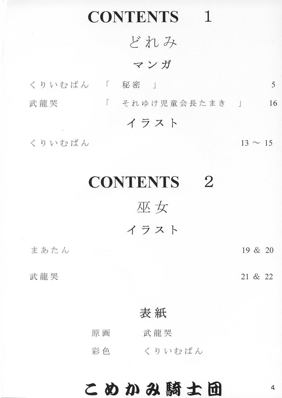 Komike De Seisen Vol.15 2