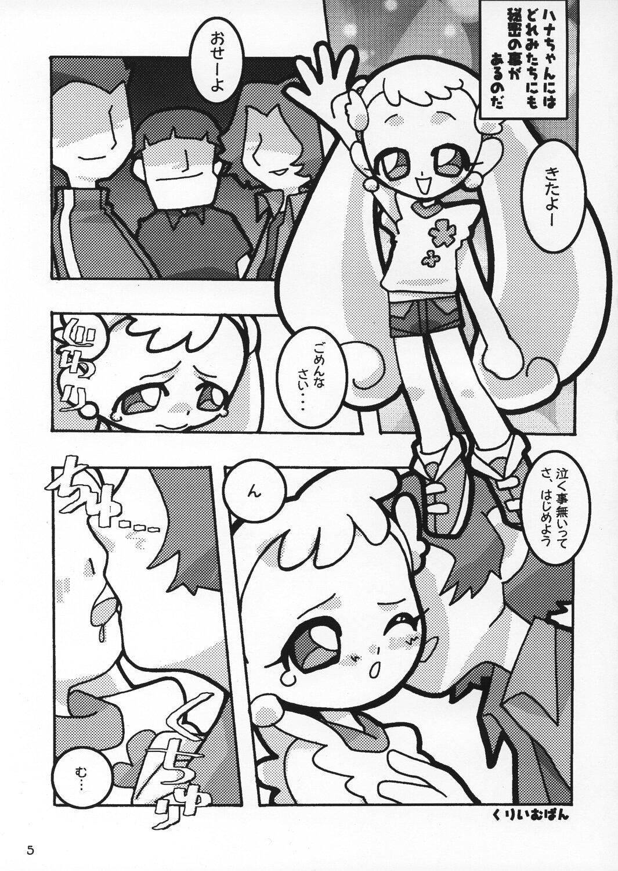 Komike De Seisen Vol.15 3