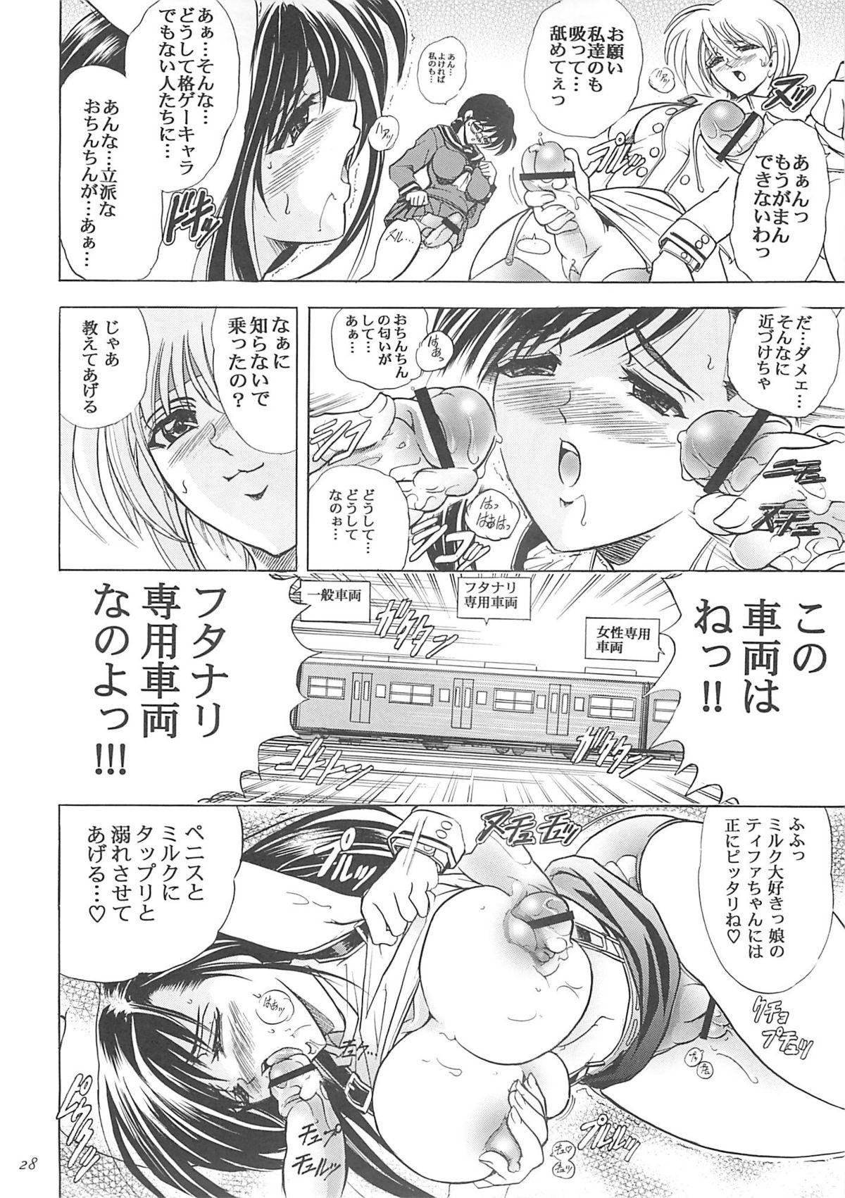 (C65) [Kawaraya Honpo (Kawaraya A-ta)] Hana - Maki no Nana - Hibana (Dead or Alive, Final Fantasy VII, Street Fighter) 26