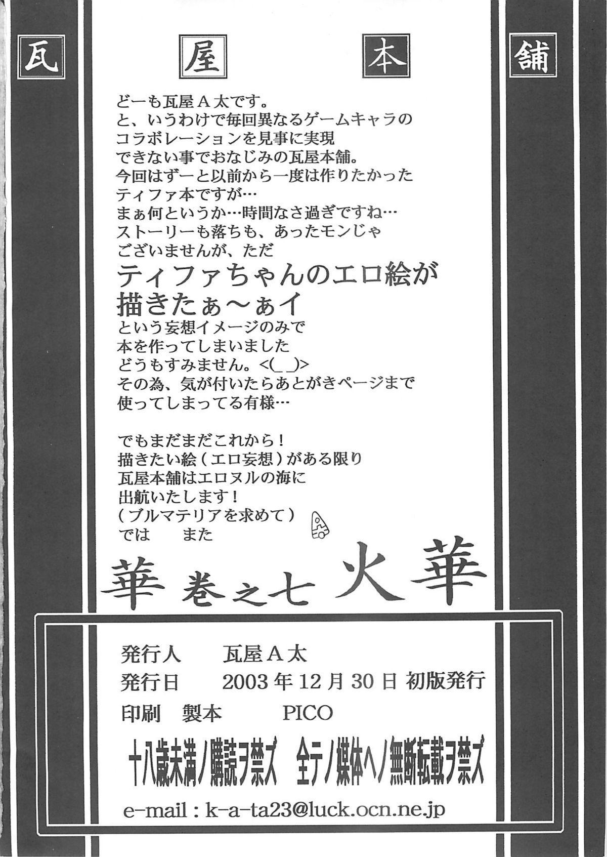 (C65) [Kawaraya Honpo (Kawaraya A-ta)] Hana - Maki no Nana - Hibana (Dead or Alive, Final Fantasy VII, Street Fighter) 40