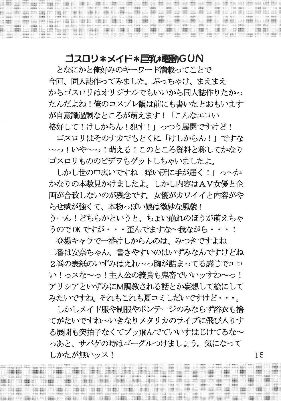 Kyou Kara Ore wa! Goshujin-sama 1 15